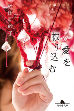 愛を振り込む-電子書籍