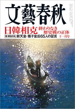 文藝春秋2019年11月号-電子書籍