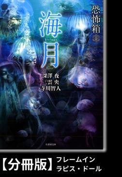 恐怖箱 海月【分冊版】『フレームイン』『ラピス・ドール』-電子書籍