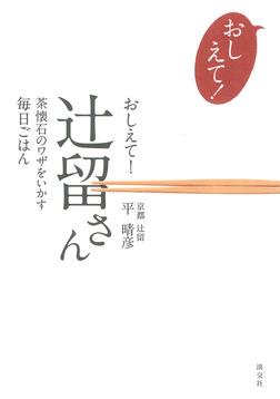 おしえて! 辻留さん 茶懐石のワザをいかす毎日ごはん-電子書籍