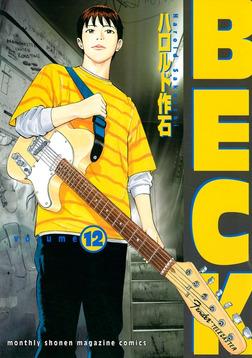 BECK(12)-電子書籍