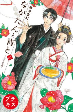 ながたんと青と-いちかの料理帖-プチキス(16)-電子書籍