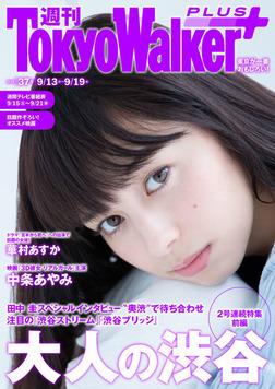 週刊 東京ウォーカー+ 2018年No.37 (9月12日発行)-電子書籍