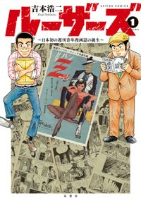 ルーザーズ~日本初の週刊青年漫画誌の誕生~ 分冊版 : 7