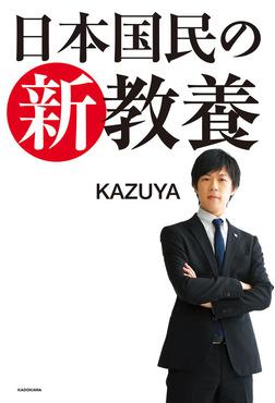 日本国民の新教養-電子書籍