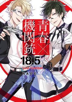 青春×機関銃 18.5 公式ファンブック Last Combat-電子書籍