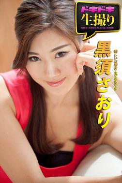 【ドキドキ生撮り】黒須さおり 美しいお姉さんのささやき-電子書籍