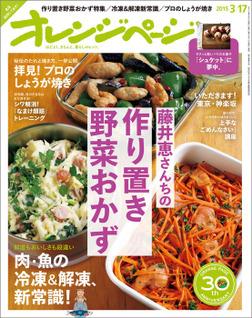 オレンジページ 2015年 3/17号-電子書籍