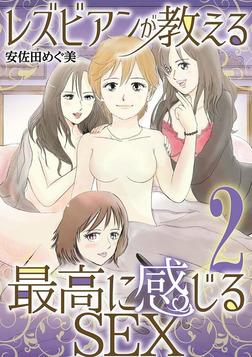レズビアンが教える最高に感じるSEX(2)-電子書籍