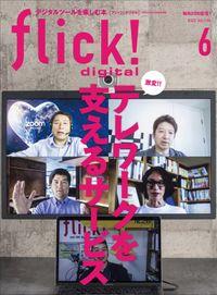 flick! 2020年6月号 Vol.104