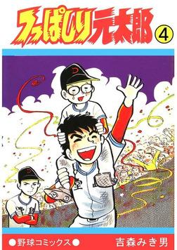 つっぱしり元太郎(4)-電子書籍
