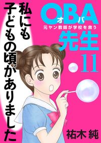 OBA先生 11 元ヤン教師が学校を救う!
