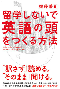 留学しないで「英語の頭」をつくる方法-電子書籍
