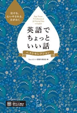 [音声DL付]英語でちょっといい話 ベストセレクション-電子書籍