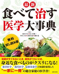 【無料試し読み版】最新 食べて治す医学大事典-電子書籍
