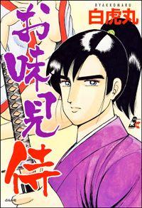 お味見侍(楽楽出版)