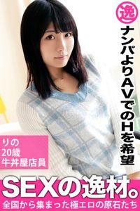 【ナンパよりAVでのHを希望】りの 20歳  牛丼屋店員【SEXの逸材。】