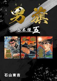 男旗【合本版】(5)