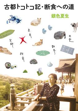 古都トコトコ記・断食への道-電子書籍