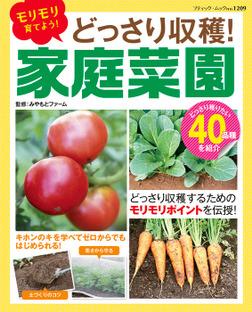 どっさり収穫!家庭菜園-電子書籍