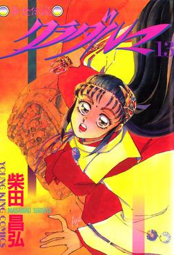 クラダルマ 斎女伝説 / 13-電子書籍