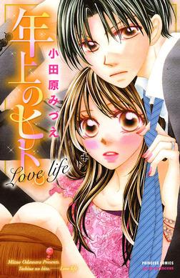 年上のヒト。 Love life-電子書籍