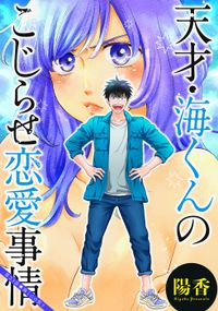 天才・海くんのこじらせ恋愛事情 分冊版 23
