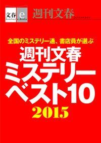 週刊文春ミステリーベスト10 2015【文春e-Books】