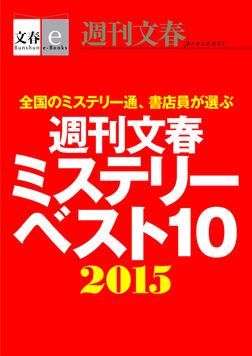 週刊文春ミステリーベスト10 2015【文春e-Books】-電子書籍