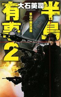 半島有事2 釜山の幽霊部隊