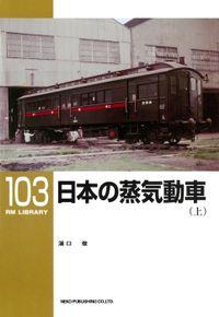 日本の蒸気動車(RM LIBRARY)