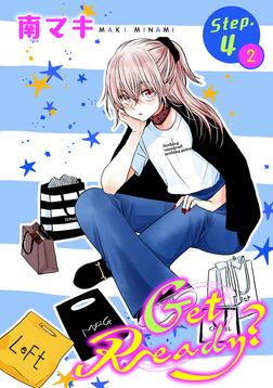 Get Ready?[1話売り] story04-2-電子書籍