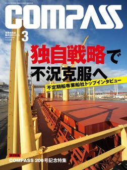 海事総合誌COMPASS2014年3月号 独自戦略で不況克服へ 不定期船専業船社トップインタビュー-電子書籍