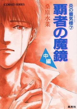 炎の蜃気楼7 覇者の魔鏡(中編)-電子書籍