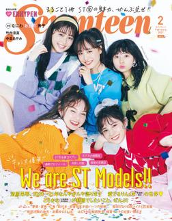 Seventeen 2021年2月号-電子書籍