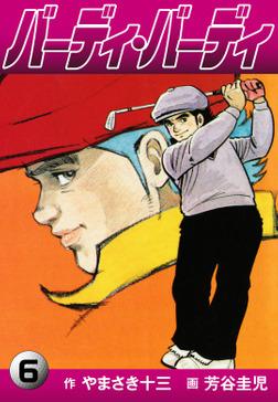 バーディ・バーディ6-電子書籍