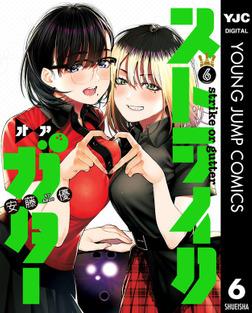 ストライク・オア・ガター 6-電子書籍