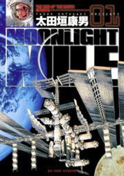 MOONLIGHT MILE(1)-電子書籍