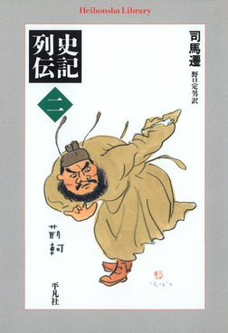 史記列伝 2-電子書籍