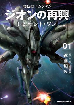 機動戦士ガンダム ジオンの再興 レムナント・ワン(1)-電子書籍