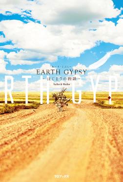 EARTH GYPSY(あーす・じぷしー)-はじまりの物語--電子書籍
