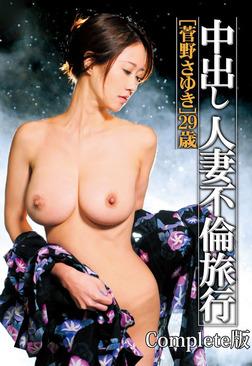 中出し人妻不倫旅行 菅野さゆき 29歳 Complete版-電子書籍