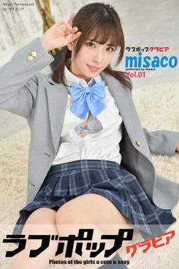 ラブポップグラビア misaco  Vol.01-電子書籍