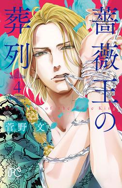 薔薇王の葬列 4-電子書籍