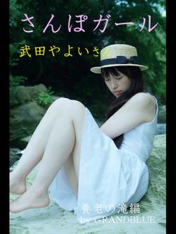 さんぽガール 武田やよいさん 養老の滝編-電子書籍