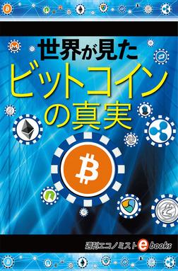世界が見たビットコインの真実-電子書籍