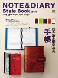 NOTE&DIARY Style Book Vol.4