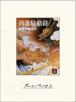 列藩騒動録(上)-電子書籍