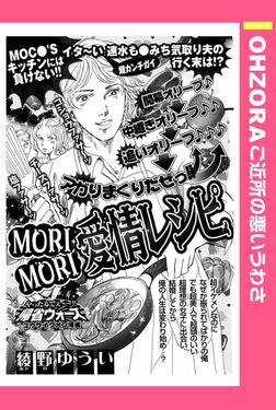 MORI MORI 愛情レシピ 【単話売】-電子書籍