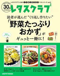レタスクラブで人気のくり返し作りたいベストシリーズ vol.2 くり返し作りたい「野菜たっぷりおかず」がギュッと一冊に!